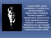У серпні 1924 творчі розбіжності і особистісні мотиви (сварка з Марієнгоф) сп...