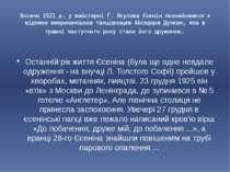 Восени 1921 р. у майстерні Г. Якулова Єсенін познайомився з відомою американс...