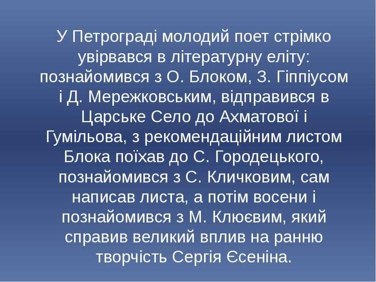 У Петрограді молодий поет стрімко увірвався в літературну еліту: познайомився...
