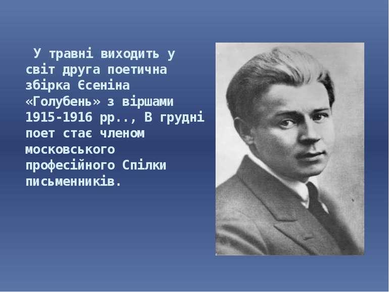 У травні виходить у світ друга поетична збірка Єсеніна «Голубень» з віршами 1...