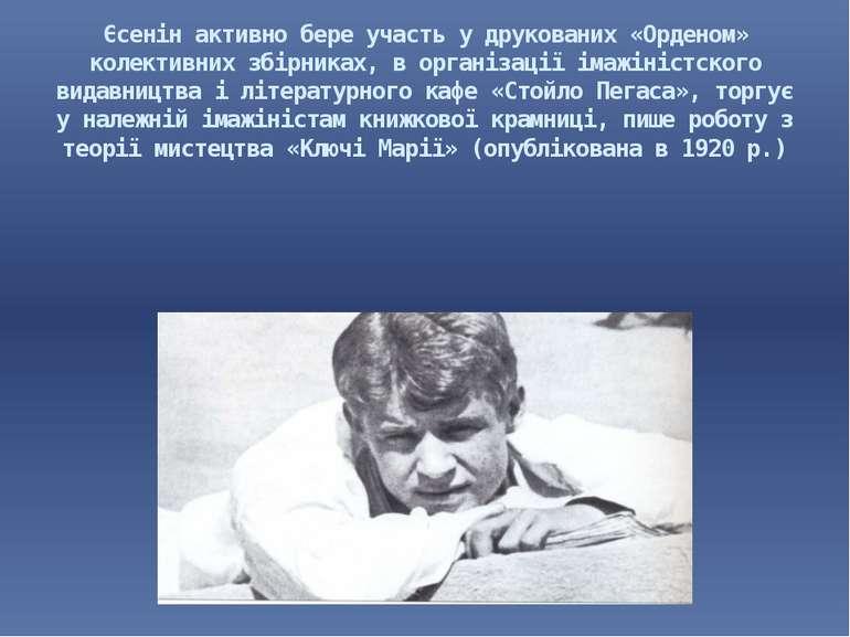 Єсенін активно бере участь у друкованих «Орденом» колективних збірниках, в ор...