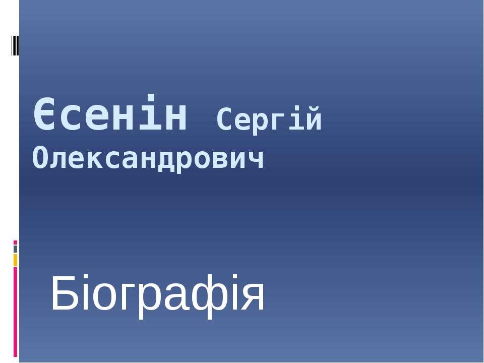 Єсенін Сергій Олександрович Біографія