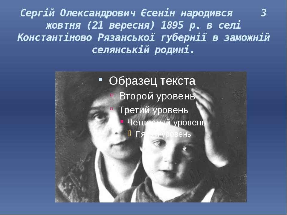 Сергій Олександрович Єсенін народився 3 жовтня (21 вересня) 1895 р. в селі Ко...