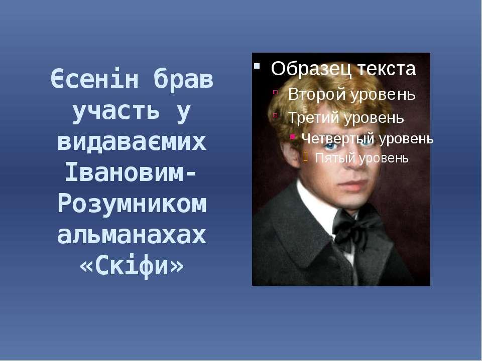 Єсенін брав участь у видаваємих Івановим-Розумником альманахах «Скіфи»