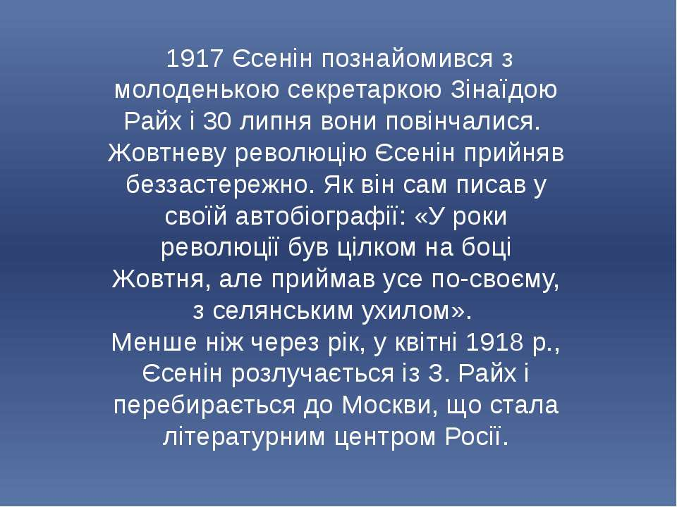 1917 Єсенін познайомився з молоденькою секретаркою Зінаїдою Райх і 30 липня в...