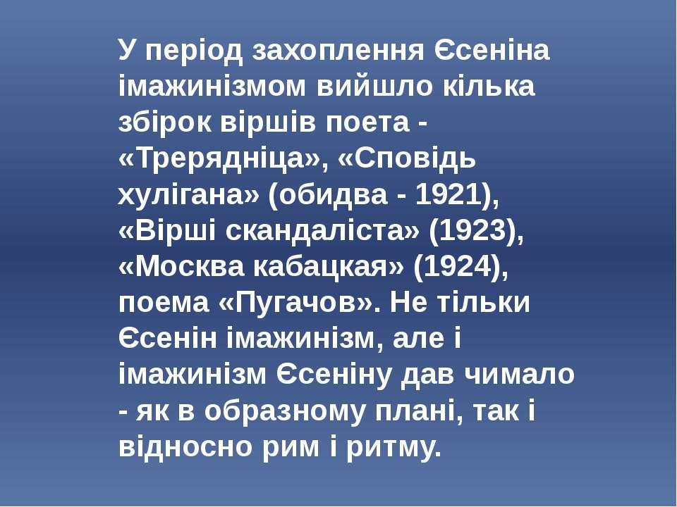 У період захоплення Єсеніна імажинізмом вийшло кілька збірок віршів поета - «...