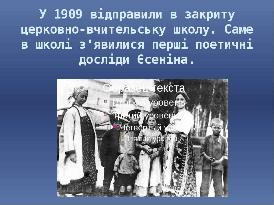 У 1909 відправили в закриту церковно-вчительську школу. Саме в школі з'явилис...