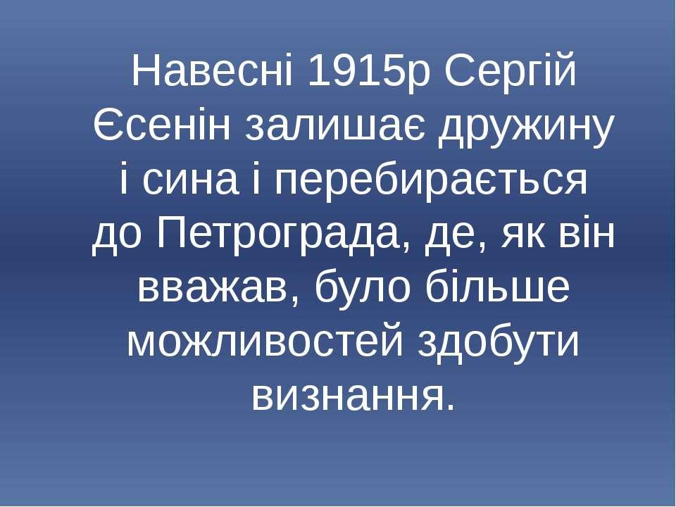 Навесні 1915р Сергій Єсенін залишає дружину і сина і перебирається до Петрогр...