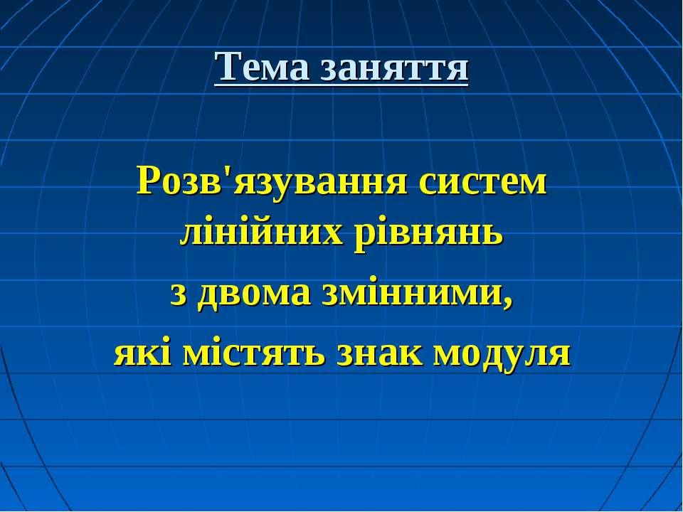 Тема заняття Розв'язування систем лінійних рівнянь з двома змінними, які міст...