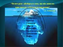 """""""Велич руху айсберга в тому, що він лише на одну восьму здіймається над водою..."""