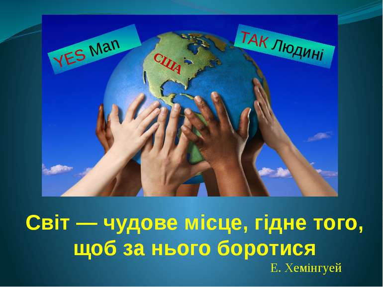 Світ — чудове місце, гідне того, щоб за нього боротися Е. Хемінгуей США ТАК Л...