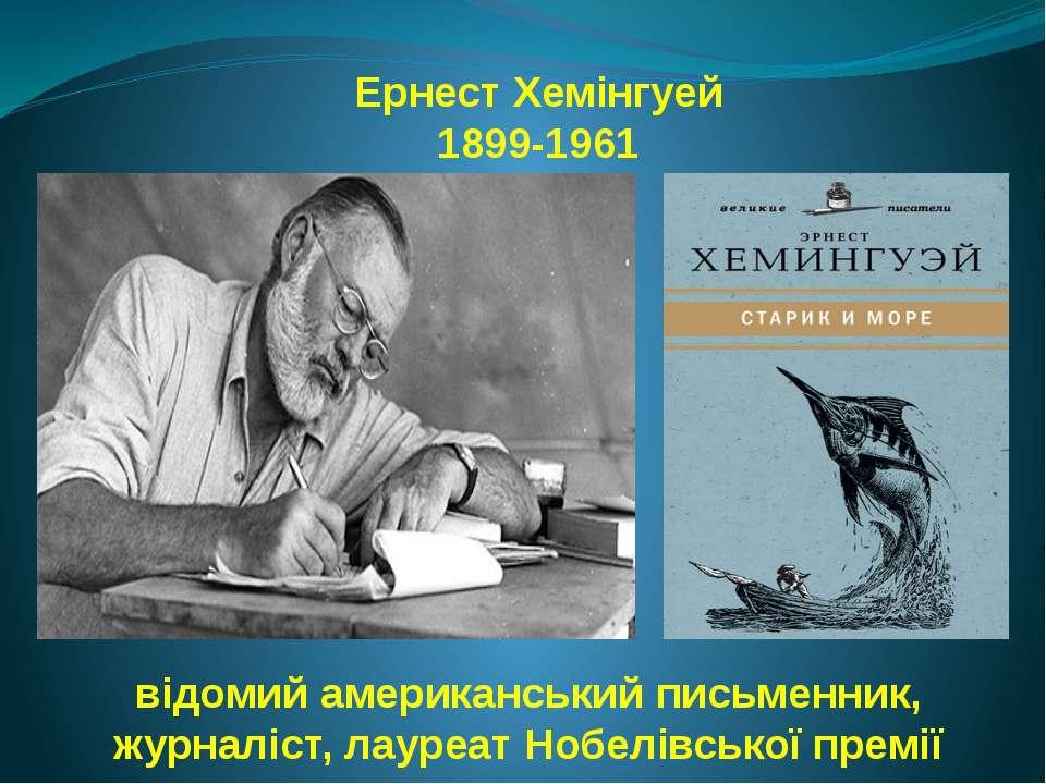 відомий американський письменник, журналіст, лауреат Нобелівської премії Ерне...