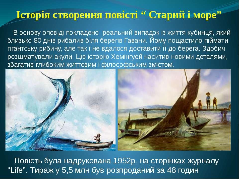 """Історія створення повісті """" Старий і море"""" В основу оповіді покладено реальни..."""