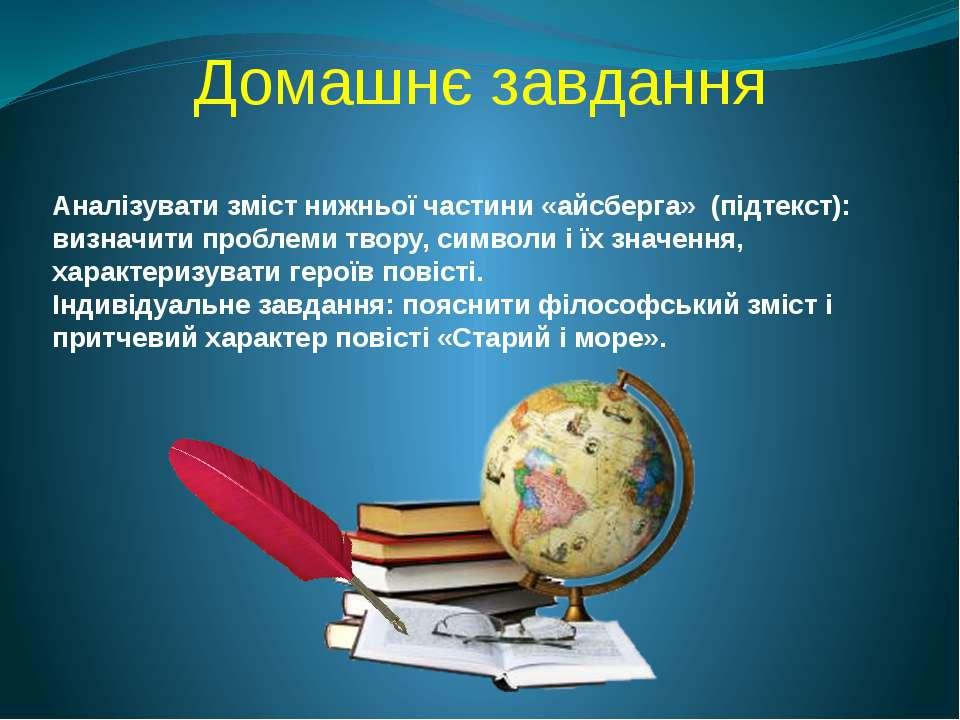 Аналізувати зміст нижньої частини «айсберга» (підтекст): визначити проблеми т...