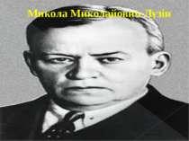 Микола Миколайович Лузін