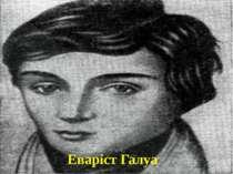 Еваріст Галуа