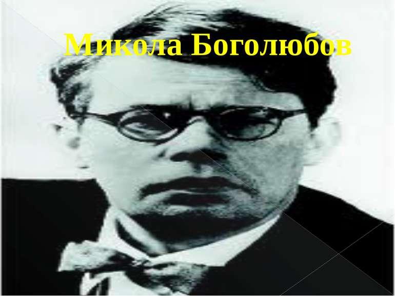 Микола Боголюбов