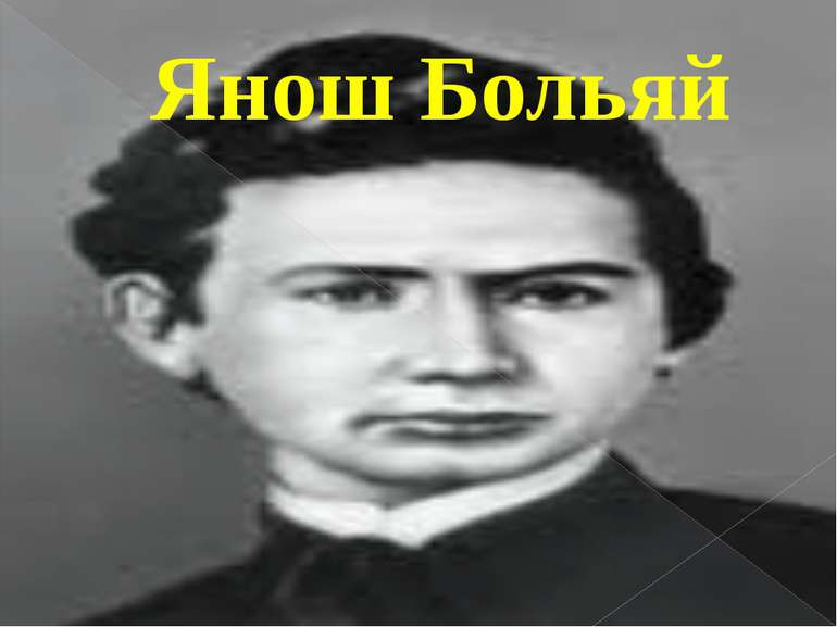 Янош Больяй