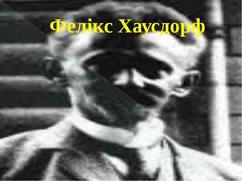 Фелікс Хаусдорф