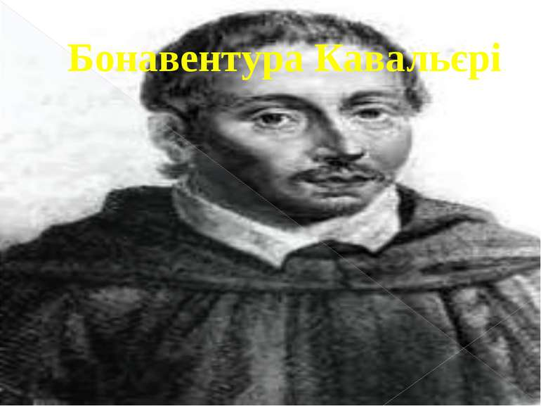 Бонавентура Кавальєрі