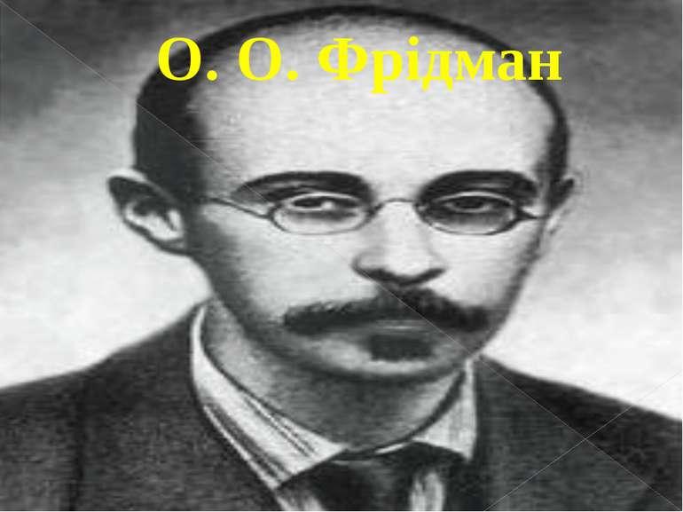 О. О. Фрідман