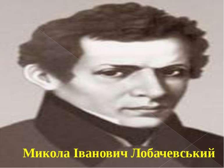 Микола Іванович Лобачевський