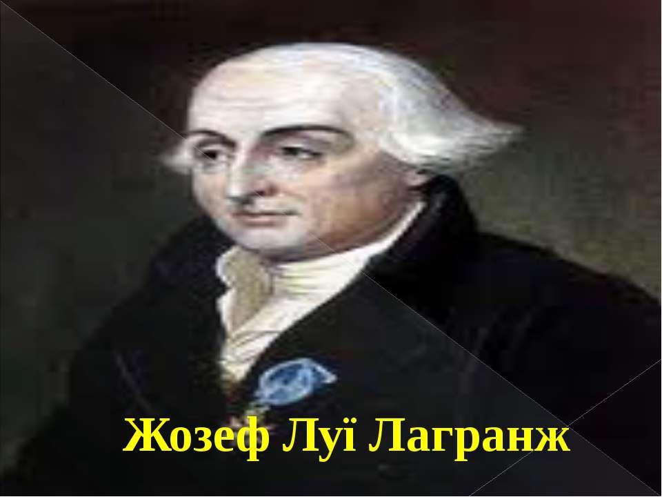 Жозеф Луї Лагранж