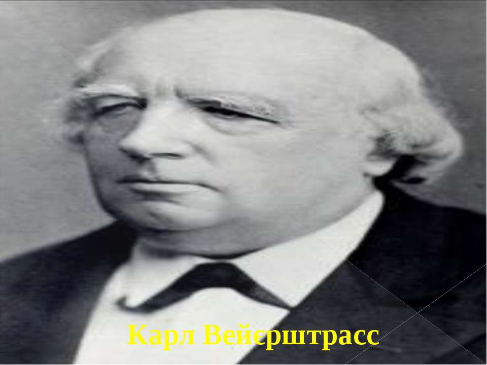 Карл Вейєрштрасс