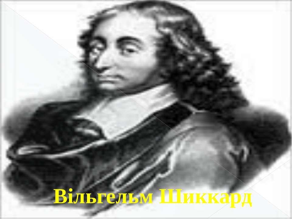 Вільгельм Шиккард