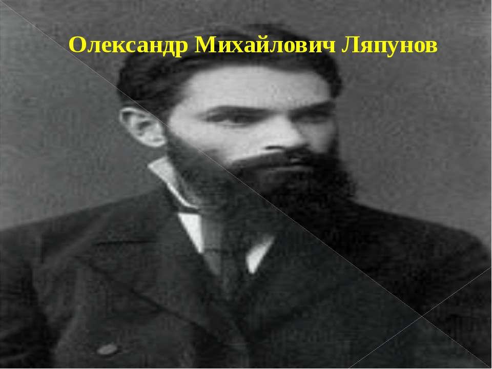 Олександр Михайлович Ляпунов