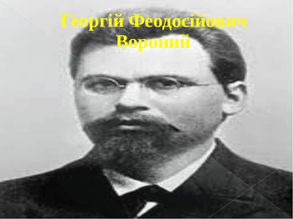 Георгій Феодосійович Вороний