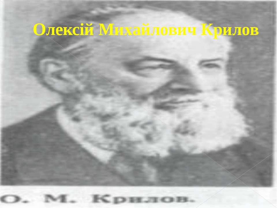 Олексій Михайлович Крилов