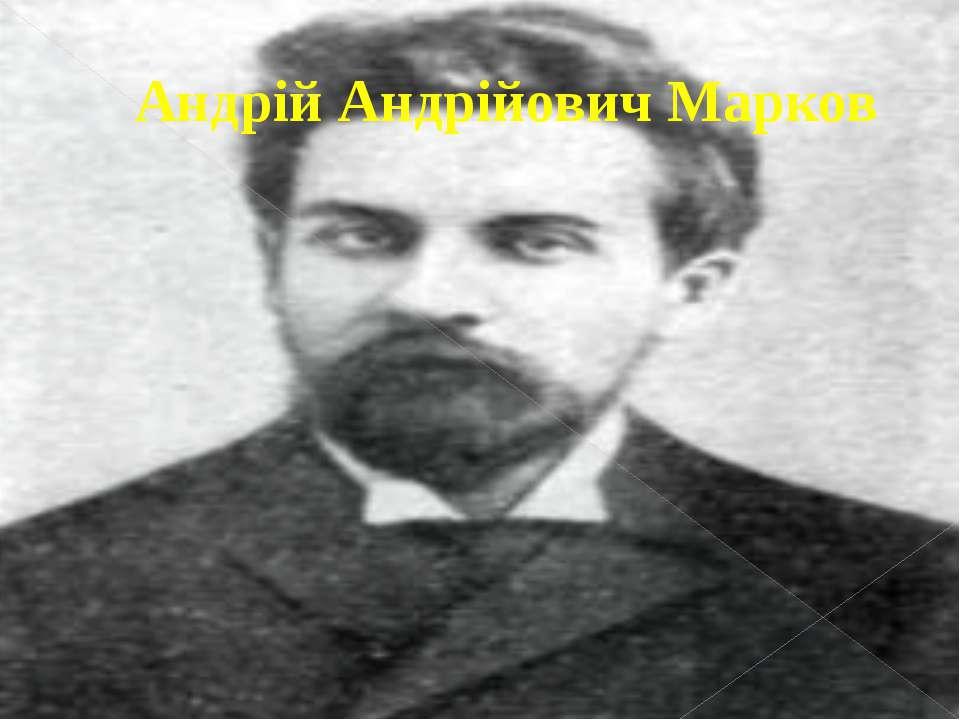 Андрій Андрійович Марков