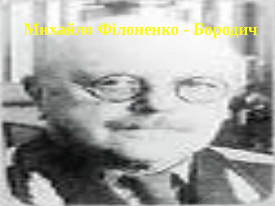 Михайло Філоненко - Бородич
