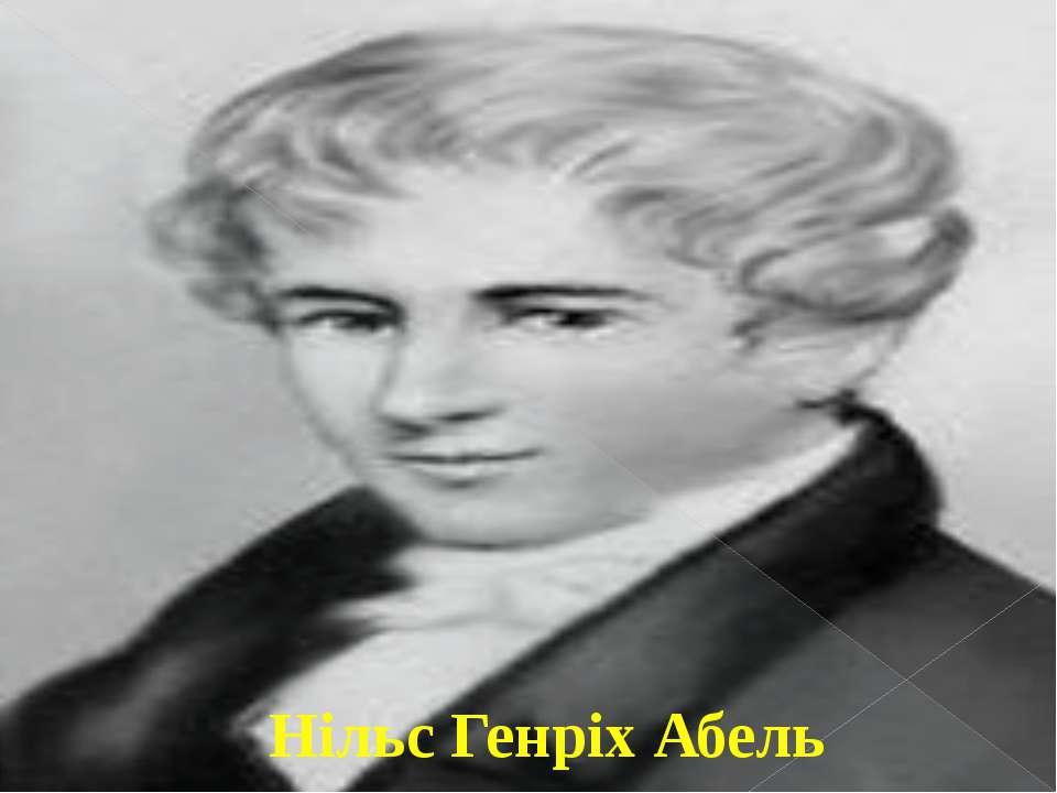 Нільс Генріх Абель