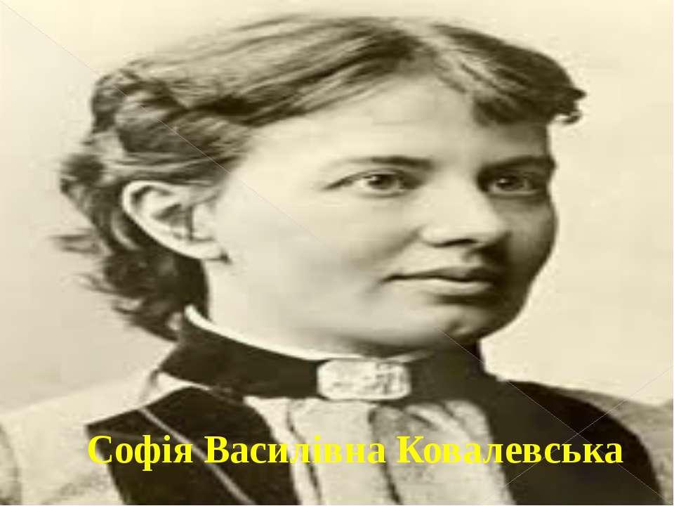 Софія Василівна Ковалевська