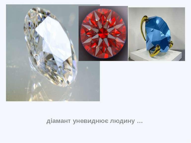 діамант уневиднює людину …