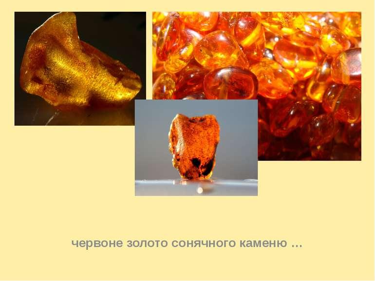 червоне золото сонячного каменю …