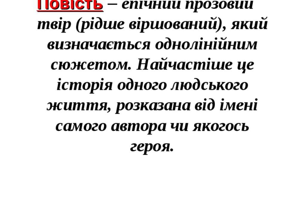 Повість – епічний прозовий твір (рідше віршований), який визначається однолін...