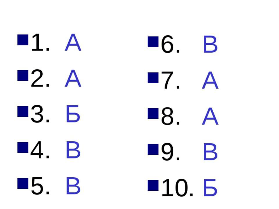 Тестові завдання 1. А 2. А 3. Б 4. В 5. В 6. В 7. А 8. А 9. В 10. Б