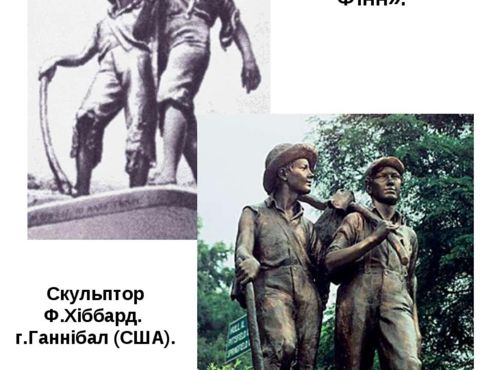 Скульптор Ф.Хіббард. г.Ганнібал (США). «Том Сойер и Гекльберрі Фінн».
