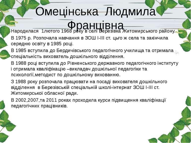 Омецінська Людмила Францівна Народилася 1лютого 1968 року в селі Березівка Жи...