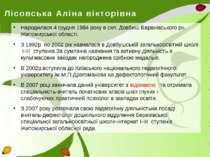 Лісовська Аліна вікторівна Народилася 4 грудня 1984 року в смт. Довбиш Барані...
