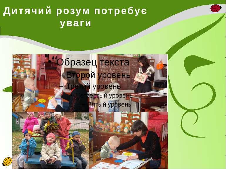 Дитячий розум потребує уваги