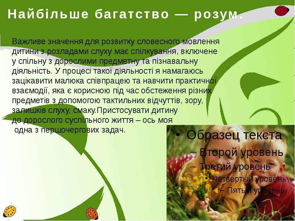 Найбільше багатство — розум. Важливе значення для розвитку словесного мовленн...
