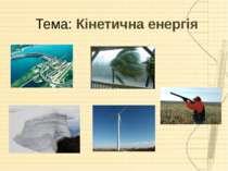 Тема: Кінетична енергія