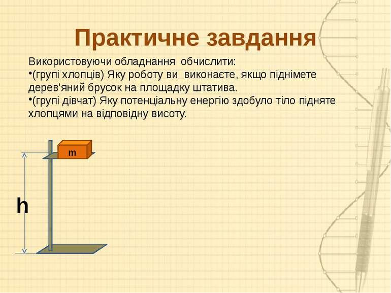 Практичне завдання Використовуючи обладнання обчислити:(групі хлопців) Яку ро...