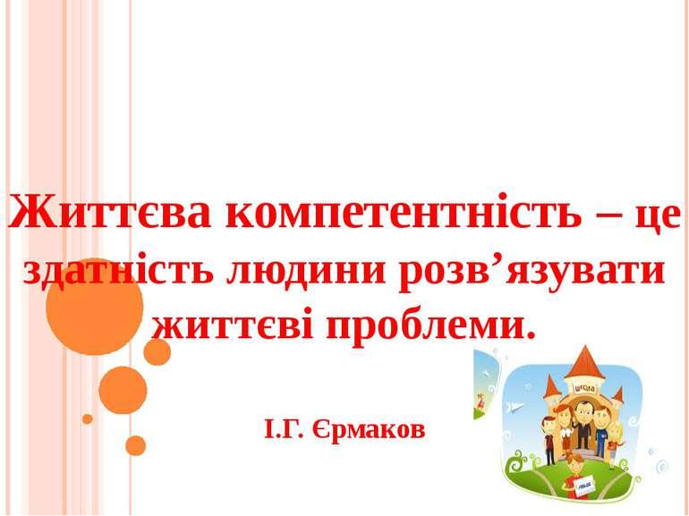 Життєва компетентність – це здатність людини розв'язувати життєві проблеми. ...