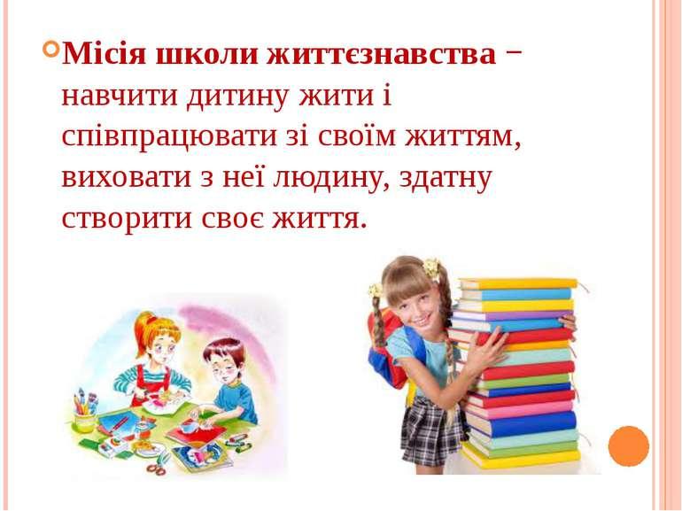 Місія школи життєзнавства − навчити дитину жити і співпрацювати зі своїм житт...