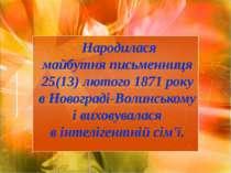 Народилася майбутня письменниця 25(13) лютого 1871 року в Новограді-Волинсько...